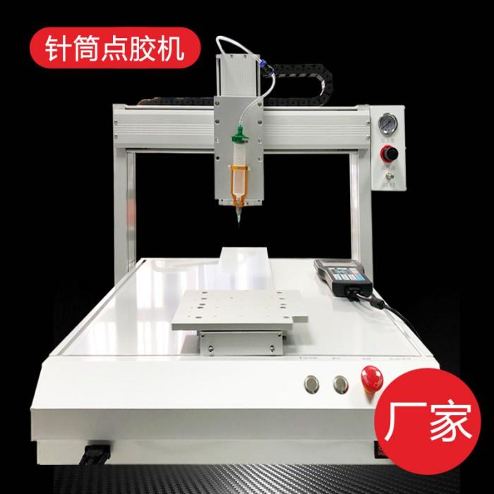 针筒自动点胶机 用于液态PUR/硅胶/防水胶/快干胶等免加热胶水 TWS蓝牙耳机点胶专用